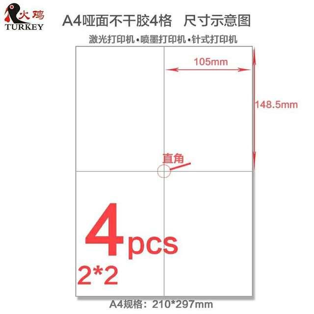 200 Pcs 105mm*1485mm address label stickers (50 sheets A4) GL 04-in - Address Label