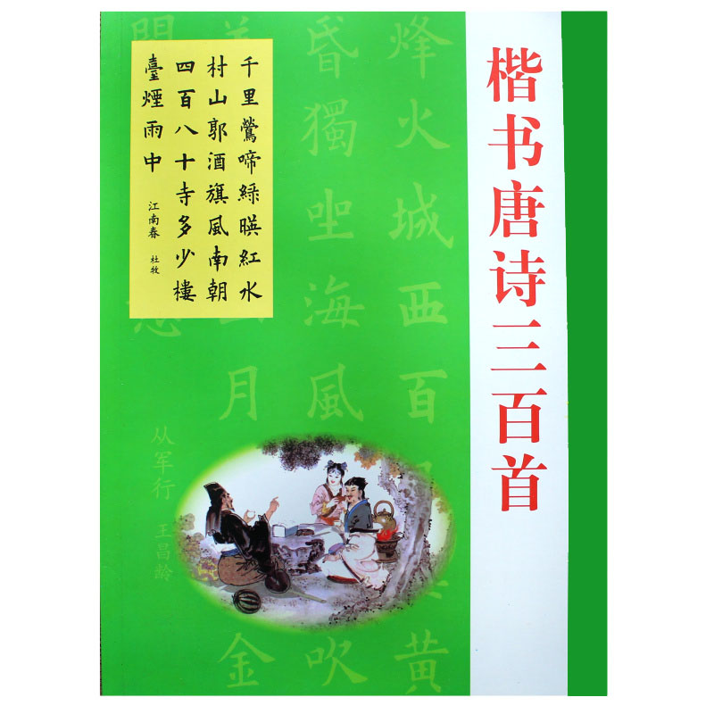 Copybook for Calligraphy Chinese Calligraphy Writing Book Kai Shu,Three Hundred Tang Poems,Mo Bi Zi, 472pagesCopybook for Calligraphy Chinese Calligraphy Writing Book Kai Shu,Three Hundred Tang Poems,Mo Bi Zi, 472pages