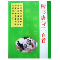 Copybook for Calligraphy Chinese Calligraphy Writing Book Kai Shu,Three Hundred Tang Poems,Mo Bi Zi, 472pages