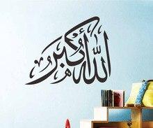 Hot Sale Islamic Art Vinyl Decals Muslim Sticker Mural Wall Decoration Stickers Home Decor Living Room