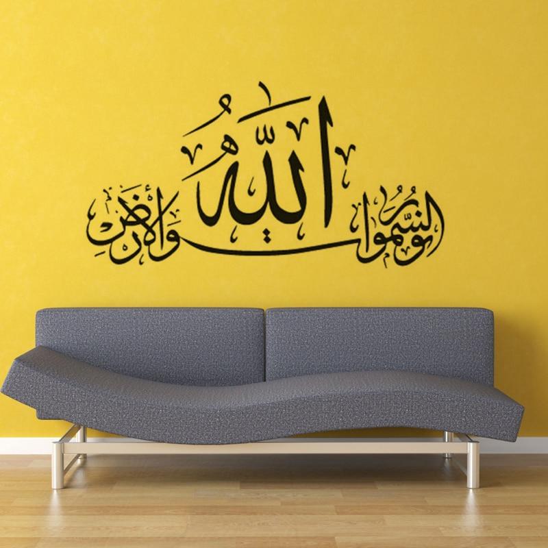Islamic Muslim Arabic Wall Sticker Vinyl Decor Art Home Decoration ...