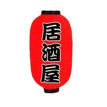Japanese Sushi Ramen Paper Lantern Light Satin Bar Style Decor Retro Red Outdoor Party Decoration