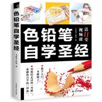 New Hot Bible book for learning Color Pencil Painting by self study Chinese drawing book for adult children