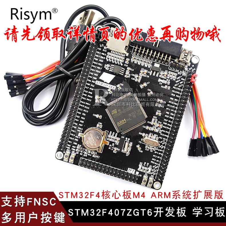STM32F407ZGT6 Development Board STM32F4 Core Board M4 ARM System Expanded Learning Board System Board board sbm680