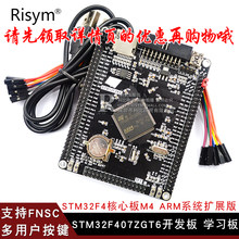 STM32F407ZGT6 Development Board STM32F4 Core Board M4 ARM System Expanded Learning Board System Board(China)