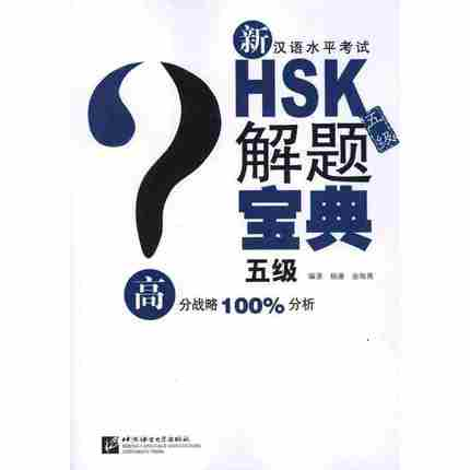 Problem-solving Of New HSK Level 5 With 1 Mp3 (Chinese Edition)