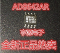 10 PCS AD8642AR AD8642 uma AD8642A AD8642ARZ novos chips importados