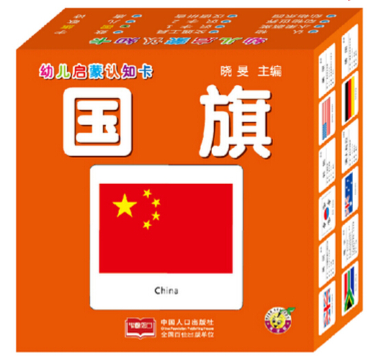 flag cards baby thick Chinese English  learning cards with picture Children Enlightenment Recognition Card  ,44 cardsbox