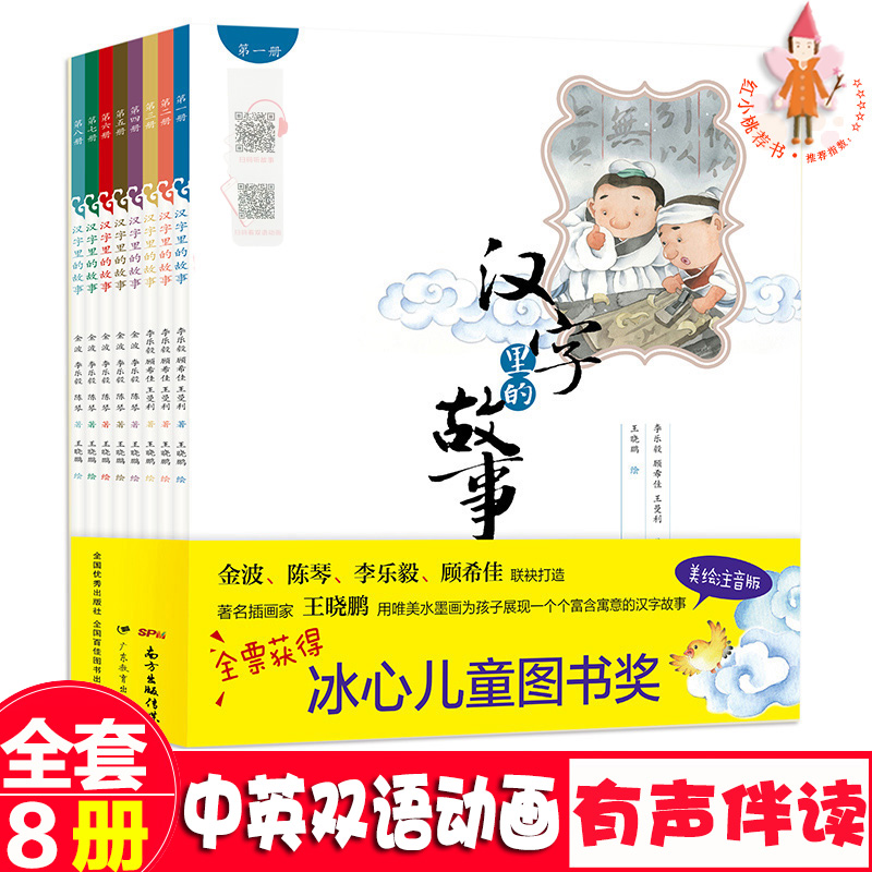 New 8pcs/set Reading A Gook Chinese Book Chinese Characters In The Story With Picture Extracurricular Reading Book For Adult