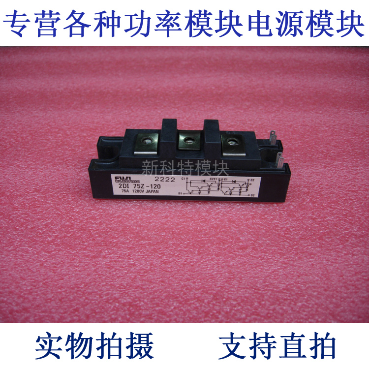 2DI75Z-120 75A1200V 2-element Darlington module 6d50a 120elx 50a1200v 6 element darlington with brake unit module
