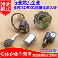 motorcycle electric door lock  helmet lock helmet lock original for Honda pearl river CG125 whole vehicle lock