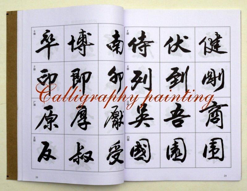 Xun Jiu Cheng Gong li
