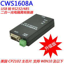 NEW Opto isolated USB converter USB to RS485 USB turn RS232 industrial lightning protection CWS1608A upgrade
