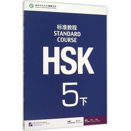 Chinese HSK students Textbook :Standard Course HSK 5 B (with CD) Necessary to learn Chinese