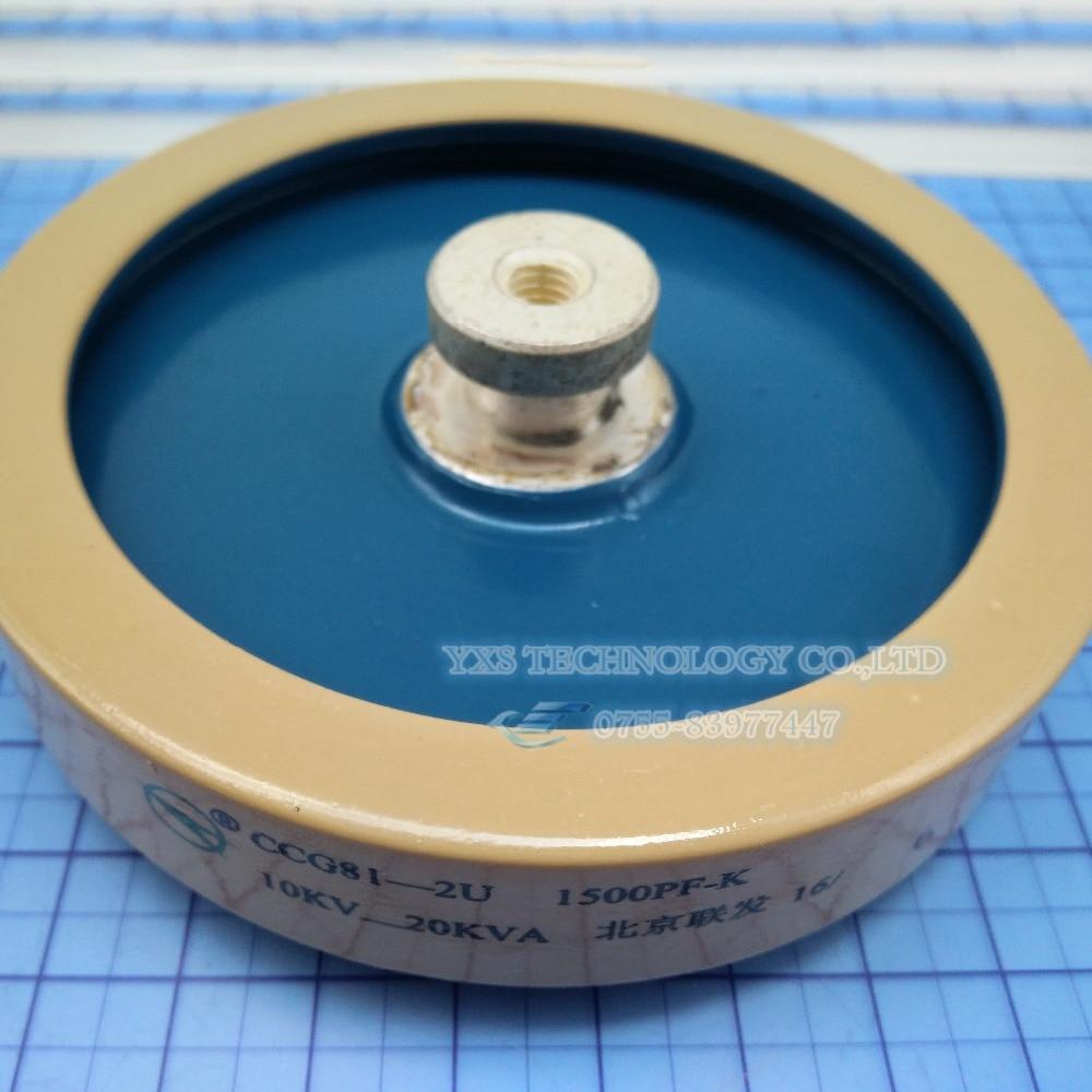 CCG81-2U 1500-K 1500PF-K 10KM 20KVA High Frequency Machine High Voltage Ceramic Dielectric Capacitor  10pcs 15kv 2200pf 222 high voltage ceramic capacitor