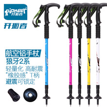 Pioneer Hiking sticks trekking outdoor climbing trekking walking sticks Nordic walking sticks carbon fiber folding camping 300g a single silver walking sticks hight quality walking aid forearm crutch for camping hiking outerdoor sports