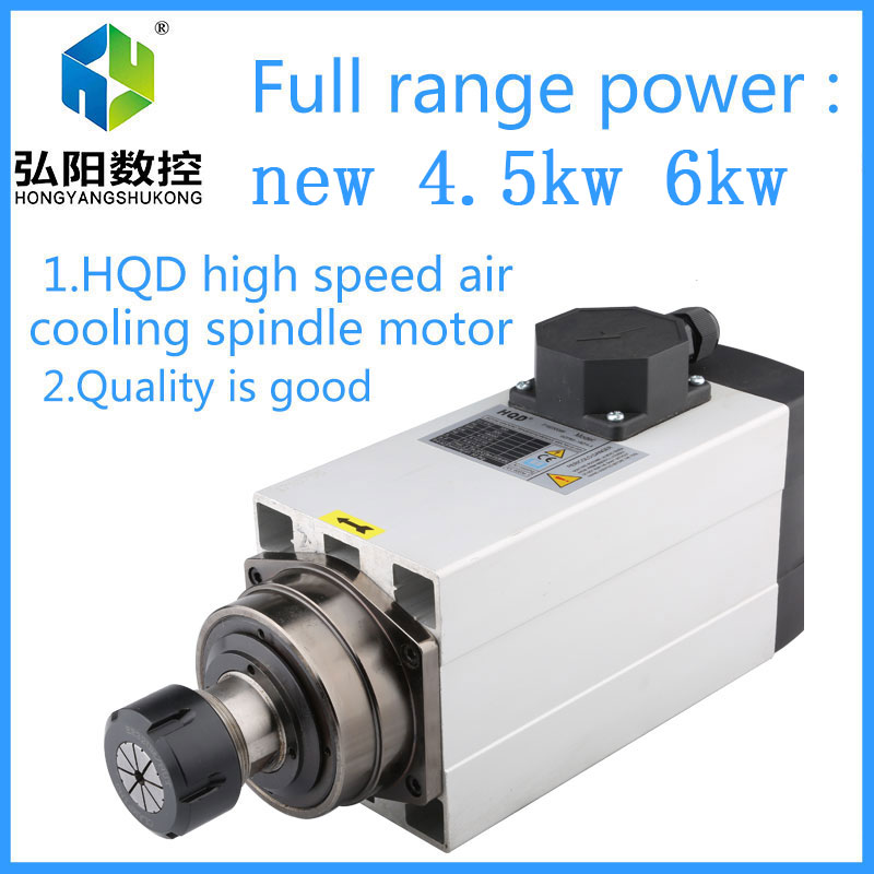 HQD New 4.5kw 6.0kw  Air Cooling Spindle Motor High Speed Woodworking Engraving Machine Accessories