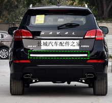 The Great Wall hover H2 pedal rear bumper rear bumper rear bumper decoration decorative board bright pure original special offer