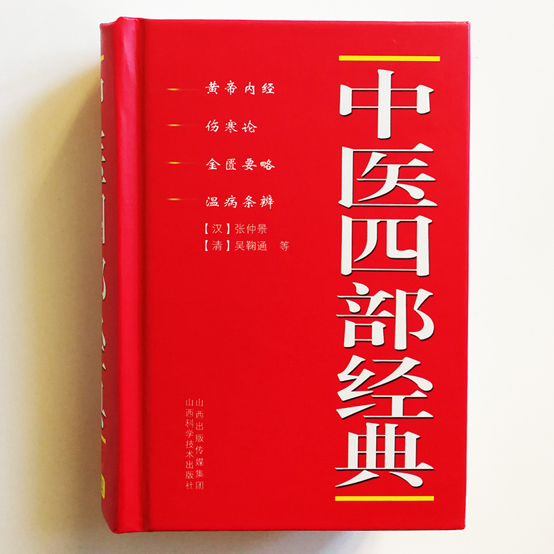 Four Classic Books Of Chinese Medicine 4 In 1 Simplified Chinese No Pinyin Inner Canon Of The Yellow Emperor...64K Size
