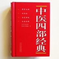Cuatro libros clásicos de Medicina China 4 en 1 chino simplificado No Pinyin Canon interior del imperio amarillo... tamaño 64K