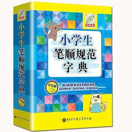 Chinese characters Stroke Dictionary for kids and beginners (color version) / Learning Chinese Hanzi Best Tools chinese stroke dictionary with 2500 common characters for learning pinyin making sentence language educational tool book