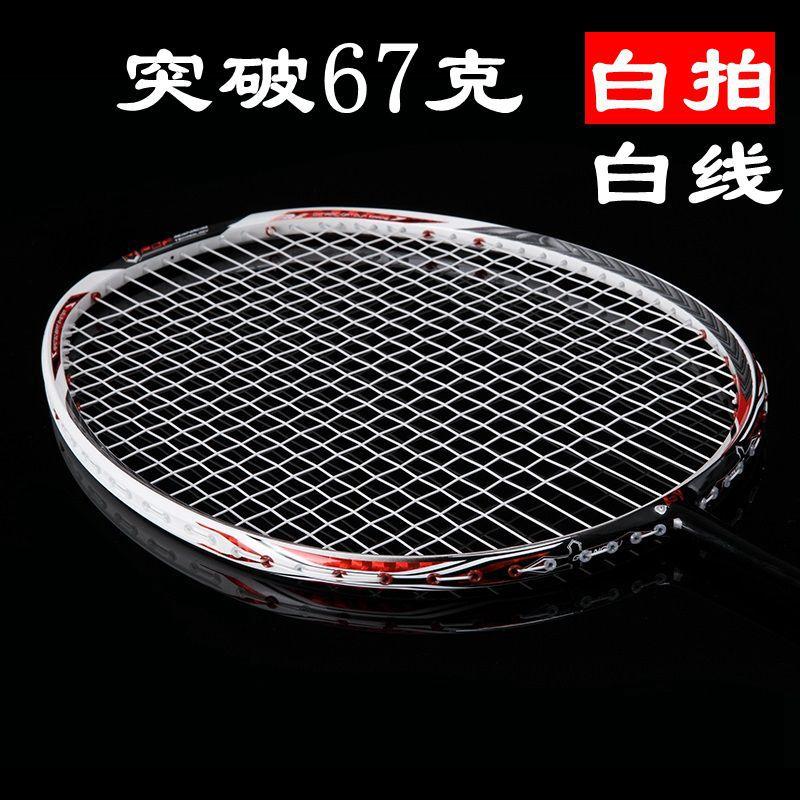 67-69g Ultralight Professional Carbon Fiber Badminton Rackets Raquette 7u Rackets Z Speed Force Padel