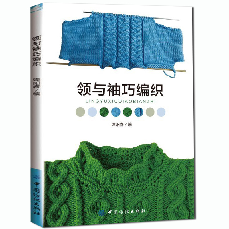 Collar and sleeve Knit Weave books Sweater collar and cuff knitting method skill Weaving handmade book v neckline fur cuff sweater