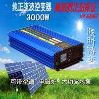 6000W Peak 3000w Invertitore Puro Homeuse 1P Air Conditioner Fridge Inverter DC To AC 3000W Inverter