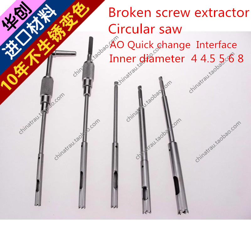 medical use orthopedic instrument Broken screw extractor locking plate tool Circular saw Hollow drill AO Quick change interface medical orthopedic instrument set pet veterinary 1 40kg dog cat small animal all instrument vet implant bone plate screw install