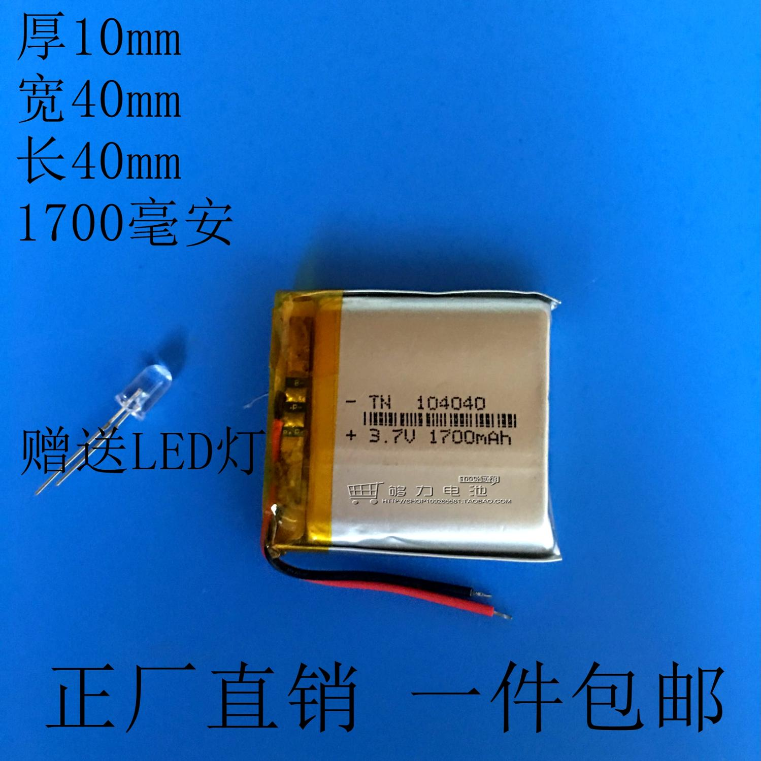 3.7V polymer lithium battery, 104040 1700mAh plug-in sound box, PSP navigator, learning machine mail Rechargeable Li-ion Cell