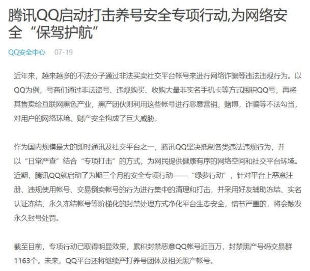 腾讯QQ严厉打击养号行为!!