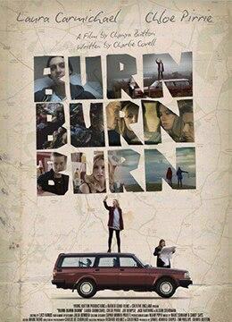 《烧烧烧》2015年英国喜剧电影在线观看