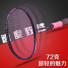 Multicolor Ultralight 72g Carbon Fiber Professional Badminton Racket With String Gags Offensive Type Rackets Raqueta 22-28LBS(China)