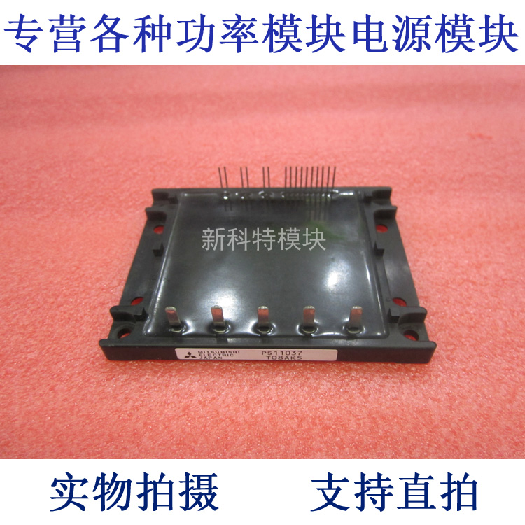 PS11037 6-cell IPM module ps11036 ps11037 y2 ps11037 ps12017 ps12018 a ps12018 ps12017