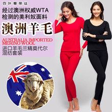 Autralia Imported Merino Wool Underwear Set Chinese Top Brand Women's Modal Thermal O-neck Solid Color Long Johns OU86623T