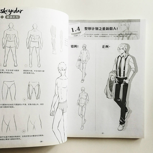 Image 4 - The Master Guide to Drawing Anime /Manga for The Beginners: How To Draw Handsome Men in Uniform Coloring Book Chinese Edition