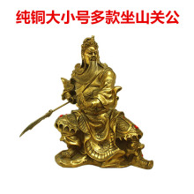 A copper copper mountain special offer Guan Gong Guan Gong Guan copper sit Fortuna Wu knife Guan ornaments