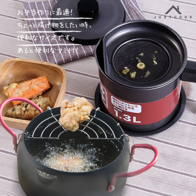 Justcook Creative Japanese Tempura Fryer & Oil Container Fried kitchenware Set Multi-size Household Frying Pan Pot Cooking Tools