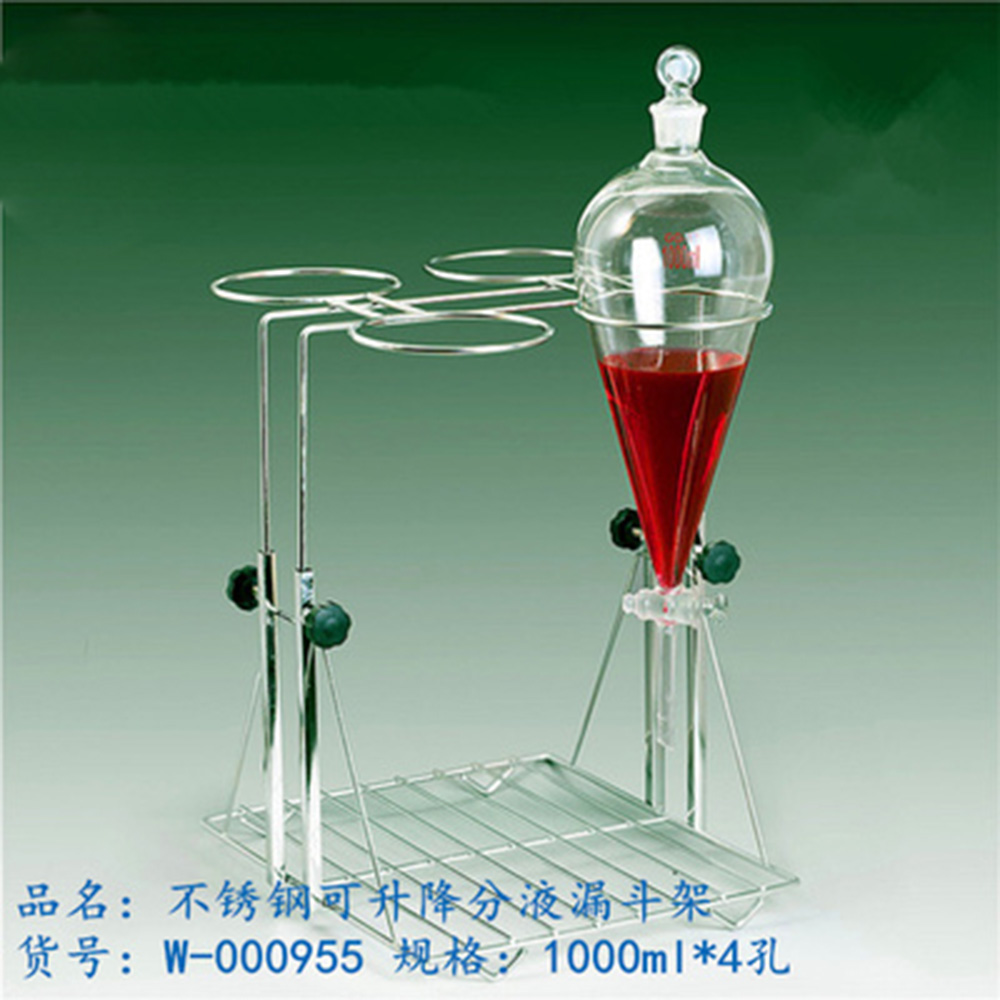 cd1e3c8da6e Stainless Steel Separating Funnel Stand For 1000ml Separating Funnel4 Holes