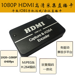 Free Driver HDMI Video Capture Capture 1080P HDMI HD Display  HDMI OBS AMCap and so on
