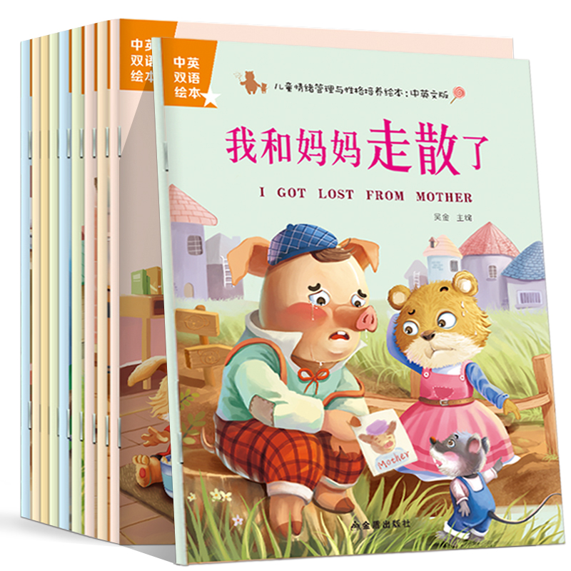 10pcs/set Chinese English Bilingual Bedtime Story Books / Enlightened Reading Material Textbook