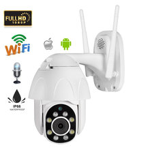 cheapest wifi ip camera outdoor colorful picture night vision 2MP 1080P cell phone remote monitor 5db antenna lound speaker(China)