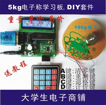 Free shipping  HX711AD single chip electronic scale learning board 5KG pressure sensor 51 single chip weighing module