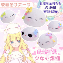 Matoba Manga As Miss Beelzebub Likes Beruzebubu jou no Okinimesu Mama. Cosplay Cute Mascot  Plush Doll Dango Christmas Gift