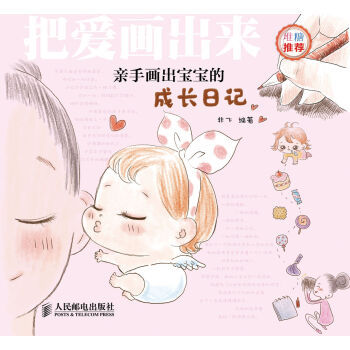 Lovely Baby Color Pencil Painting Drawing Book drawing babys grown storyLovely Baby Color Pencil Painting Drawing Book drawing babys grown story