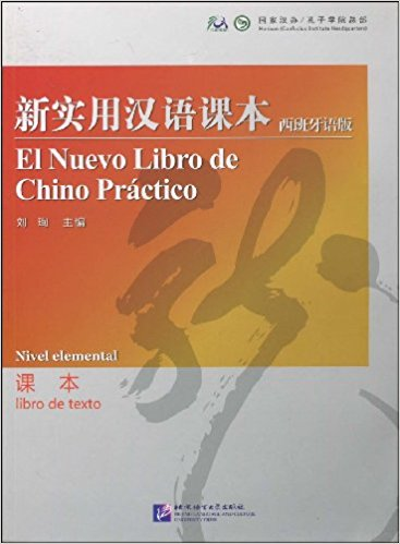 New Practical Chinese Reader Textbook In Spanish And Chinese / Spanish Learner Learn Chinese Best Book