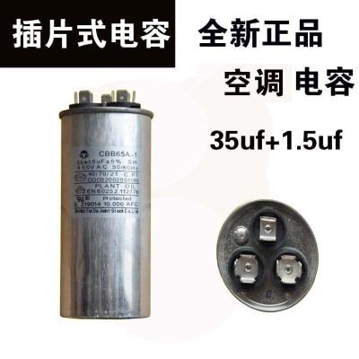 CBB65 35+1.5UF 450V Capacitor Air conditioner capacitor 250v105k cbb