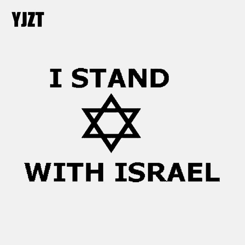YJZT 13.9CM*8.1CM I STAND WITH ISRAEL Vinyl Decal Car Sticker Patriotic Jewish Christian Black/Silver C3-1299