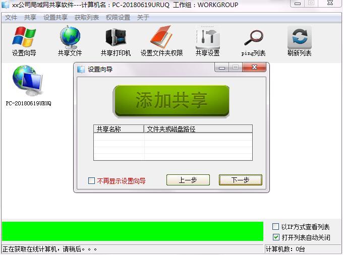 简单好用的局域网共享软件工具
