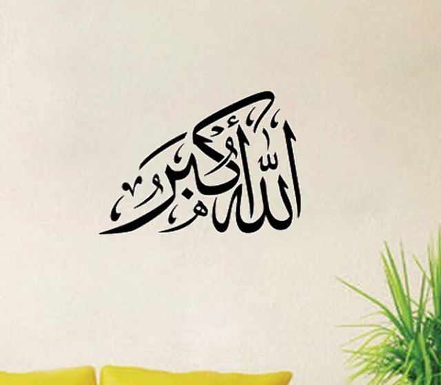 islamic muslim art allahu akbar calligraphy wall art sticker